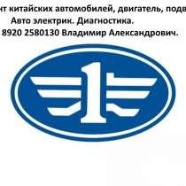 Ремонт Китайских автомобилей, в Нижнем Новгороде