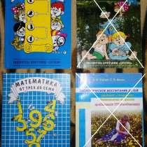Книги для дошкольного воспитания из личной коллекции, в г.Брест