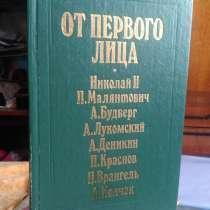 """Сборник """"От первого лица"""", в Ижевске"""
