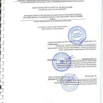 Энергетический паспорт, в Тюмени