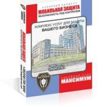 """Тариф """"Максимум"""" - полный комплект безопасности имущества, в г.Днепропетровск"""