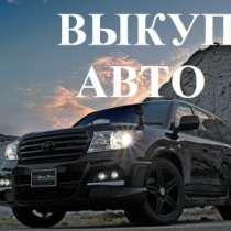 Куплю автомобиль СРОЧНЫЙ ВЫКУП ВАШЕГО АВТО тел, в Владивостоке