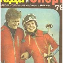 Журналы мод СССР, в Москве