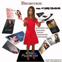Печать визиток дешево Москва, в Москве