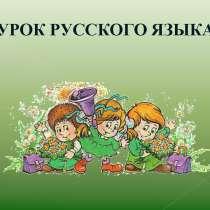 Уроки русского языка, в г.Canada