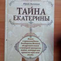 Книга Тайна Екатерины 600тг, в г.Уральск