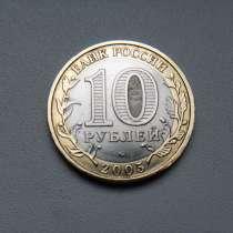 10 Рублей 2005 год Мценск, в Москве