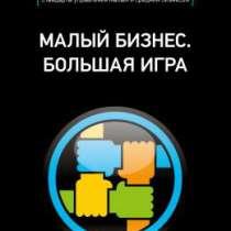 Книга (мягкий переплет) Малый бизнес., в Челябинске