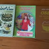 Книги с рецептами, в Волгограде