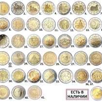 Обмен монет 2 евро юбилейные, в г.Санкт-Петербург