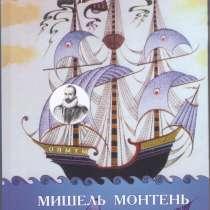 """Сборник """"Мишель Монтень на поэтической волне"""", в г.Бишкек"""