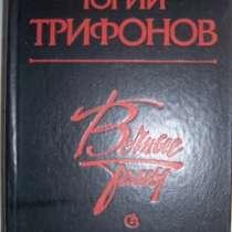 Ю Трифонов Вечные темы, в г.Новосибирск