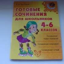 Готовые сочинения для школьников 4-6 классов, в Нижнем Новгороде