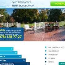 Продам готовый сайт или домен - подойдёт под любой бизнес, в Москве