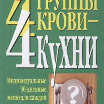 4 группы крови - 4 кухни. Питер Д'Адамо, Уитни Кэтрин, в г.Москва