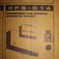 Кронштейн для бытовой техники, в Санкт-Петербурге