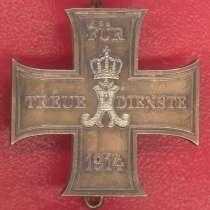 Германия Шаумбург-Липпе Крест За верную службу 1914 г. ПМВ, в Орле