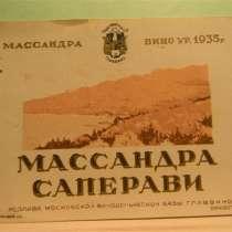 Этикетка винная.МАССАНДРА САПЕРАВИ,вино урож.1935г.,ГЛАВВИНО, в г.Ереван