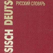 Карманный русско-английский и англо-русский словарь, в г.Москва