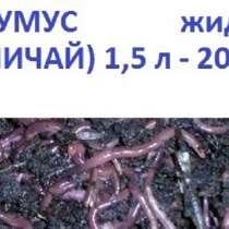 Биогумус жидкий (Вермичай) концентрат, в Новосибирске