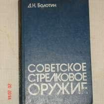 Советское стрелковое оружие, в Санкт-Петербурге