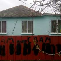 Продам дом недалеко от Черного моря, в Краснодаре