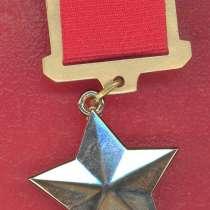 СССР муляж медаль Золотая Звезда Герой Советского Союза, в Орле