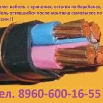 Куплю Куплю кабель ВВГНГ-LS 4х120, ВВГНГ-LS 4х, в Москве