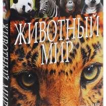 Животный мир Самая полная энциклопедия, в Санкт-Петербурге