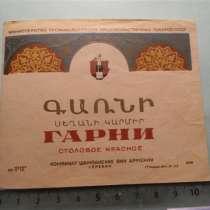 Этикетка винная:ГАРНИ СТОЛОВОЕ КРАСНОЕ, 1955,МППТ, Ком.шам.в, в г.Ереван