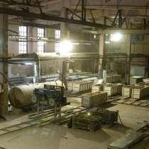 Продам завод по производству строительных блоков, в Новосибирске