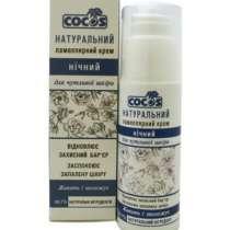 Натуральный ламеллярный ночной крем для чувствительной кожи, в г.Днепропетровск