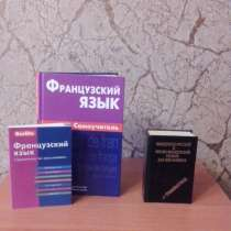 Книги по изучению французского языка, в г.Севастополь
