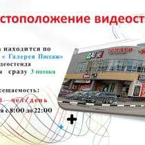 Рекламный бизнес - трансляция рекламных роликов Обнинск, в Обнинске