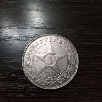 1 рубль 1921 года серебро 20 грамм, в г.Екатеринбург