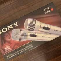 Проводной/беспроводной микрофон «SONY» S-718, в г.Москва