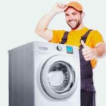 Ремонт стиральных машин в Краснодаре. Частный мастер, в Краснодаре