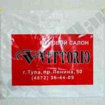 Печать на пакетах с логотипом для кожаных изделий., в Туле