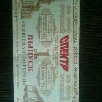 Раритет Билет вещевой лотереи Уралтрансмаш - Спектр, в Москве