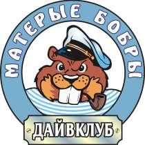 Подарочные сертификаты дайвклуба «Матерые бобры», в Севастополе