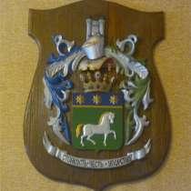 Фамильный Герб для Вас и в подарок близкому человеку, в Москве