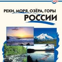 Реки, моря, озёра, горы РОССИИ. ФГОС (школьный словарик), в г.Москва