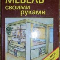 Мебель своими руками, в г.Новосибирск