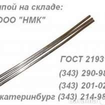 Припой ГОСТ 21930-76, ГОСТ 21931, в Екатеринбурге