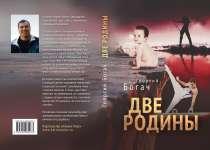 """Читайте книгу Георгия Богача """"Две родины"""", в Санкт-Петербурге"""