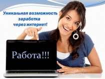 Требуется менеджер, можно без опыта, в Екатеринбурге