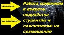 Удаленная работа, в Ульяновске
