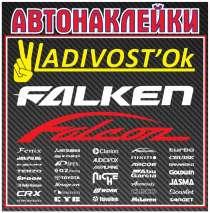 Автонаклеки, в Владивостоке