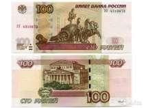 100 рублей России 1997 г. модификация 2004 г уу, в г.Ессентуки