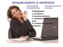 Рекламные агенты и менеджеры по рекрутингу, в г.Глубокое